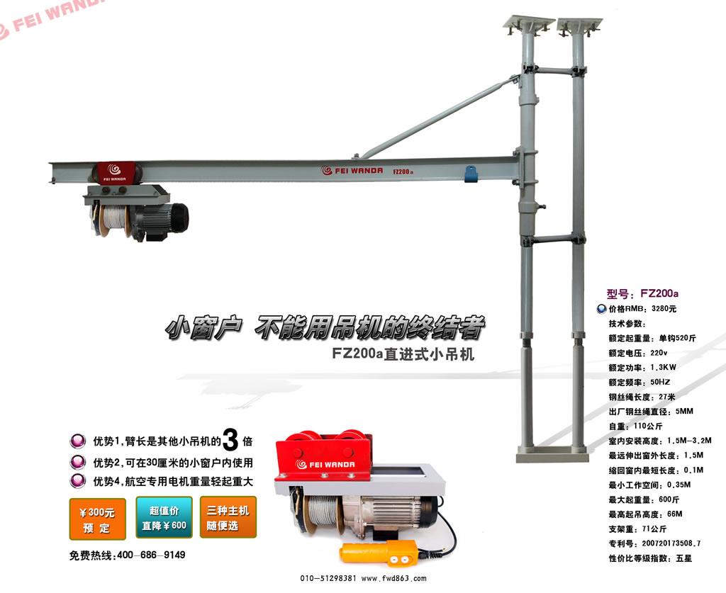 直滑式吊运机 直滑式小吊机 直轨式吊运机 小吊机 小图片
